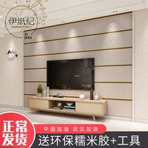 現代簡約鹿皮絨臥室無紡布客廳立體橫條紋影視墻壁紙電視背景墻紙