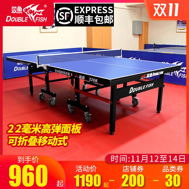 双鱼乒乓球台家用可折叠标准型家庭兵乒乓球桌室内移动式22MM面板