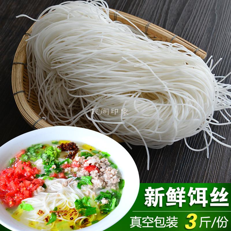 新鲜腾冲饵丝真空包装耳丝3斤(1.5kg)合丰云腾云南保山细饵丝米线