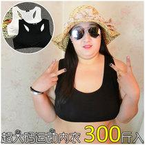 超大码胖妞女装 大码内衣 无钢圈软杯背心老年文胸 胸围150 300斤