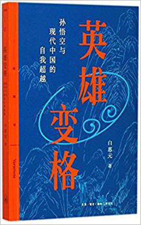 英雄变格:孙悟空与现代中国的自我超越  白惠元 (作者)