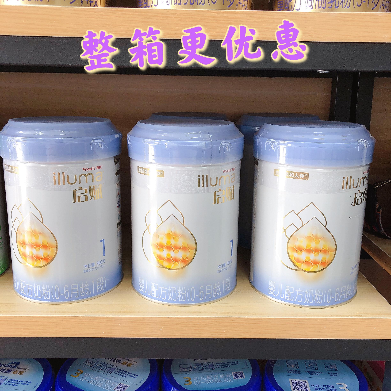 恵氏は粉ミルクの1段の900 g-6月の年齢の赤ちゃんの調合指図書の粉ミルクを開けて20年5月になります。