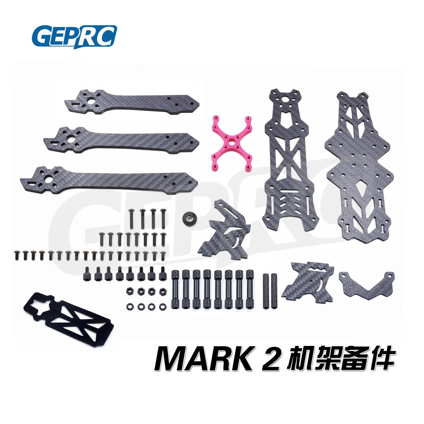 geprc/格普mark2维修机机架备件
