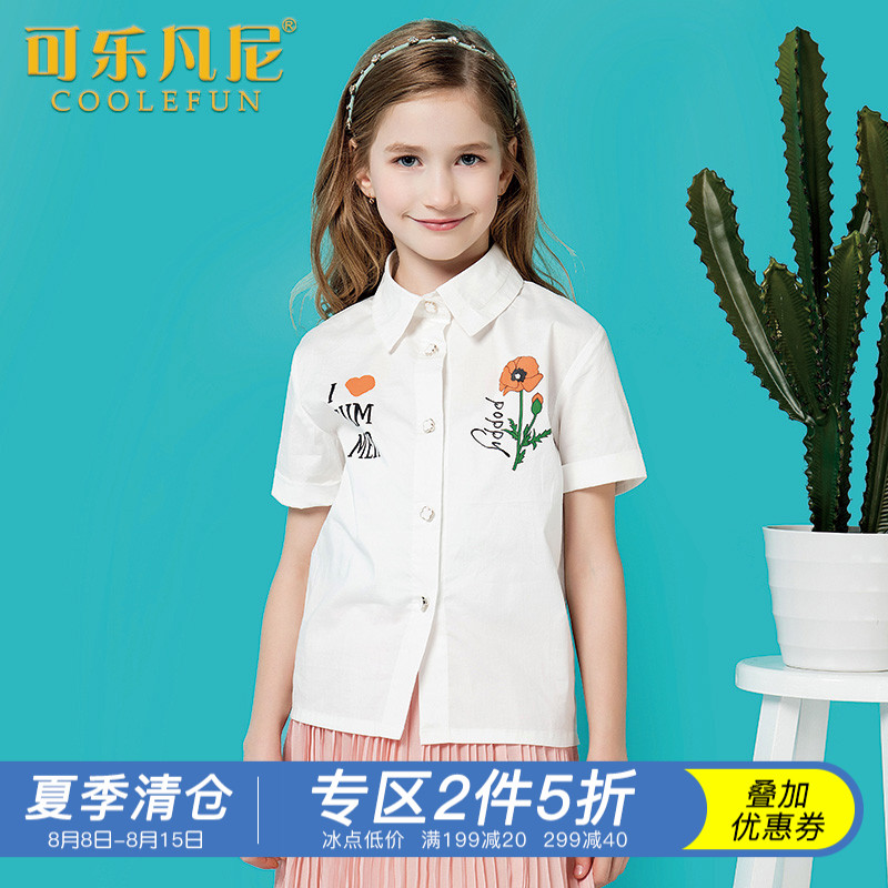 可乐凡尼童装女童衬衫女童短袖白衬衣纯棉薄款中大童2018夏装上衣