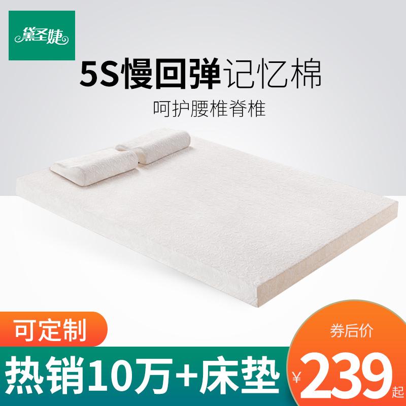 记忆棉床垫加厚慢回弹1.5m床1.8m海绵单人榻榻米床褥子垫学生宿舍