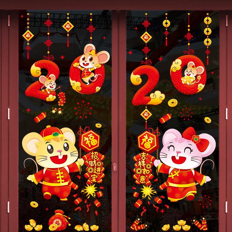 新年过年装饰店铺玻璃门贴纸橱窗花贴画2020鼠年春节布置窗贴家用