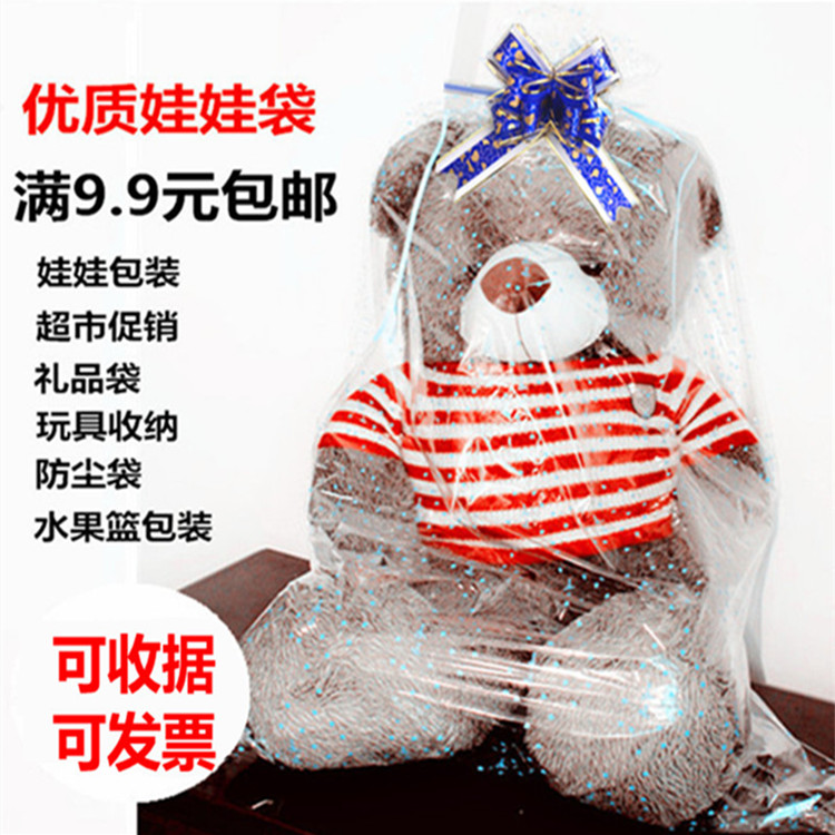 超大玩具布娃娃包装袋子透明印花礼品袋收纳袋水果篮整理袋塑料袋