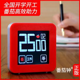 番茄钟计时器时间管理提醒器时钟定时器学生工作法自律器学习静音