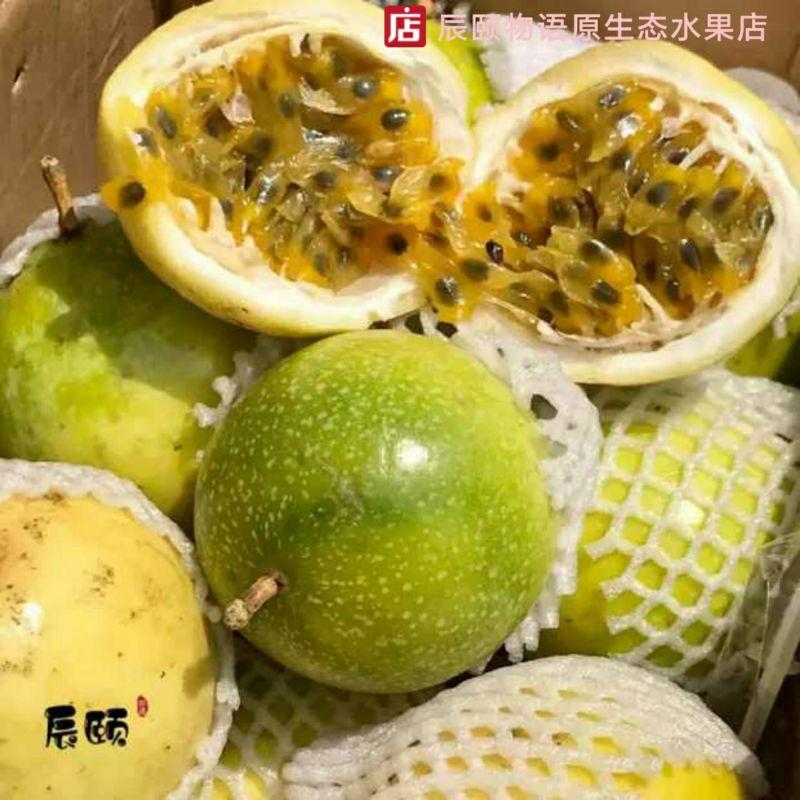 (用1元券)辰颐物语黄金百香果3斤现摘新鲜热带水果西番莲鸡蛋果酱果包邮