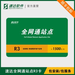 速达全局应用续费卡ERP年费卡 进销存财务软件 R3卡客户端年卡正版