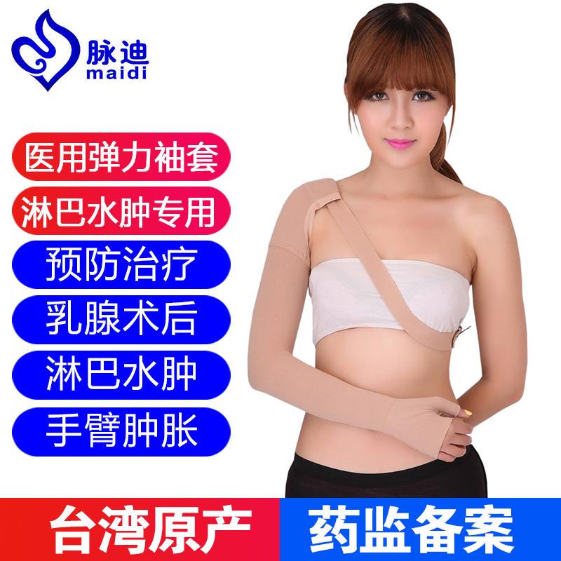 台湾脉迪医用淋巴水肿弹力袖套治疗型上肢压力带防乳腺癌术后肿胀