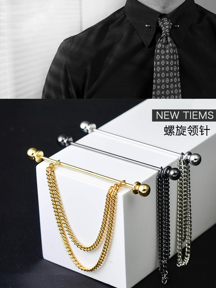 韩国高档链条领针衬衫衣领撑一字领扣螺旋领棒衬衣领口针流苏配饰