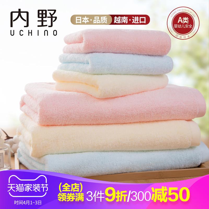 内野进口3条装纯棉面巾成人儿童洗脸柔软吸水大毛巾男女家用全棉