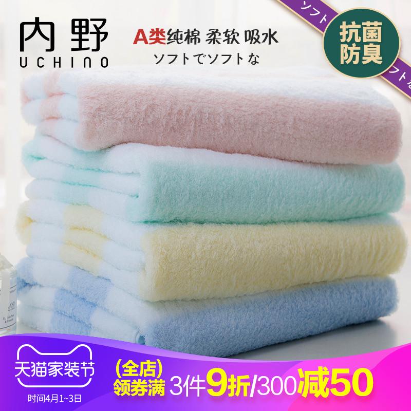 UCHINO内野日本品质抗菌A类纯棉浴巾成人洗澡大毛巾吸水家用全棉