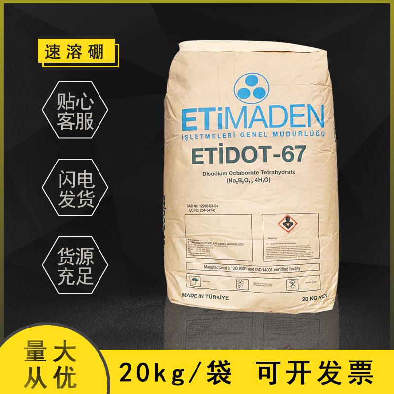Boric acid agricultural grade instant flower fertilizer four water eight leaf fertilizer trace element crop sodium supply boron fertilizer boron