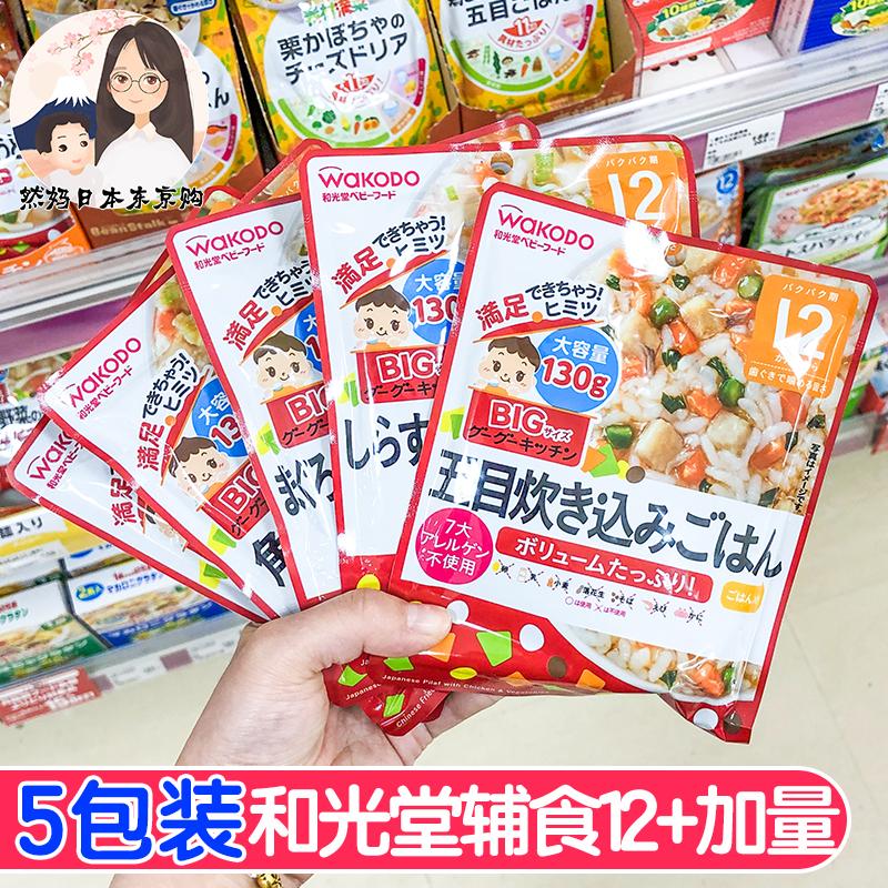 日本和光堂辅食粥宝宝婴儿即食粥米粉拌饭料肉泥12月加量装5包装