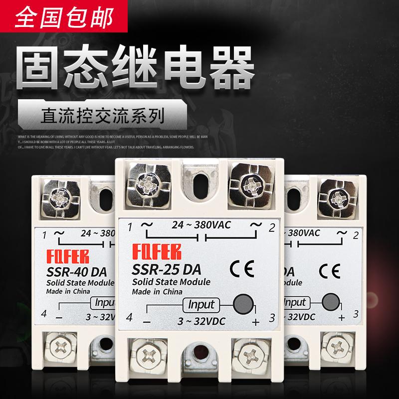 单相固态继电器SSR-25DA (25A) 固态继电器 (直流控交流)SSR-25DA
