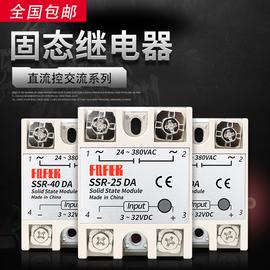 单相固态继电器SSR-25DA (25A) 固态继电器 (直流控交流)SSR-25DA图片