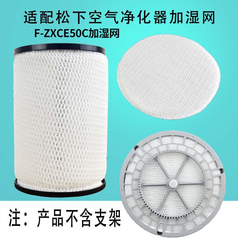 [晨氧净化滤芯净化,加湿抽湿机配件]加湿过滤网F-ZXCE50C松下空气月销量3件仅售78元