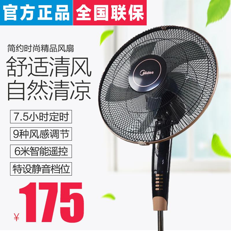 美的电风扇台扇KYT30-15A/FS40-13GR家用遥控转页扇鸿运扇落地扇