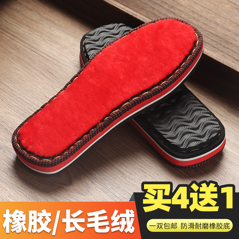 防滑耐磨长毛绒牛筋鞋底勾拖鞋底轮胎底毛线手工编织棉鞋底泡沫底