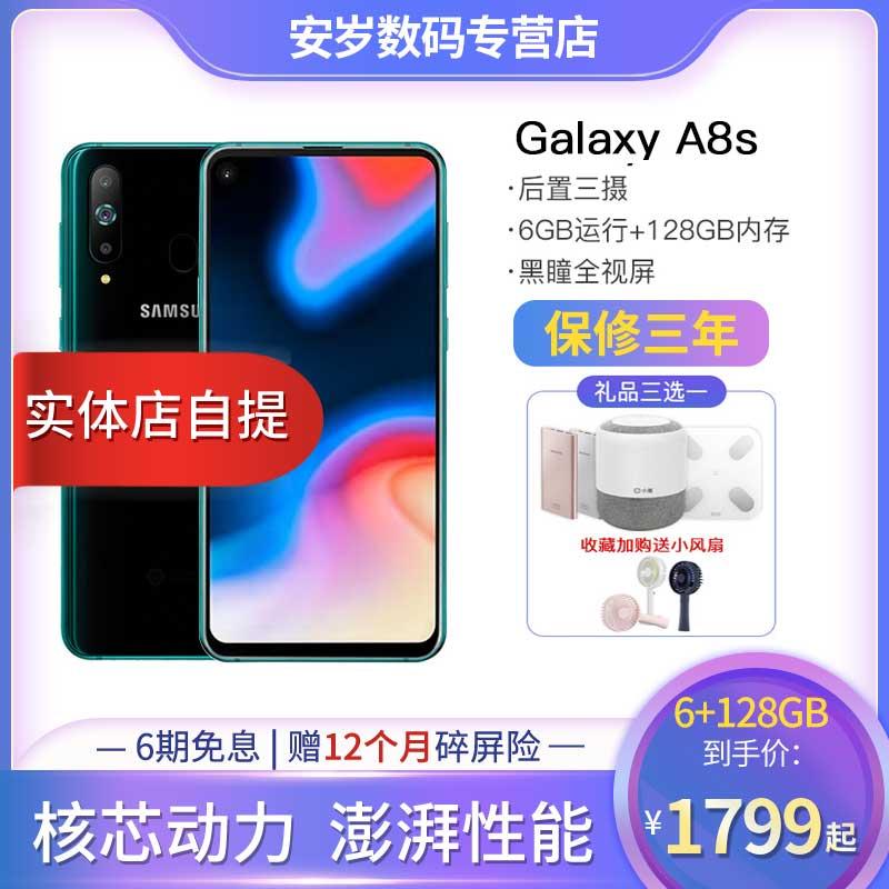 【现货速发 6期免息】 三星Samsung/三星 Galaxy A8s SM-G12-03新券