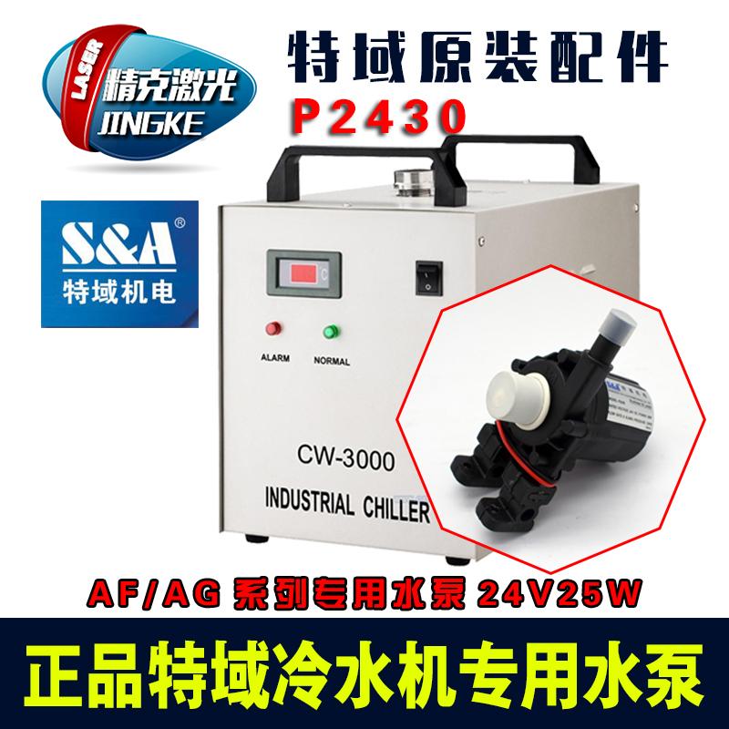 Специальный домен CW-3000 промышленность холодная вода машинально лазер резак CW5000 холодная вода машинально водяной бак P2430/50 насос