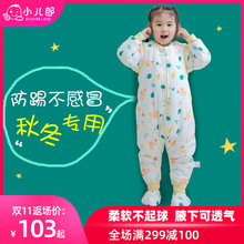 Baby sleeping bag: split legs in autumn and winter, thickened baby sleeping bag, thin in spring and autumn, child's anti kicking artifact, universal in all seasons