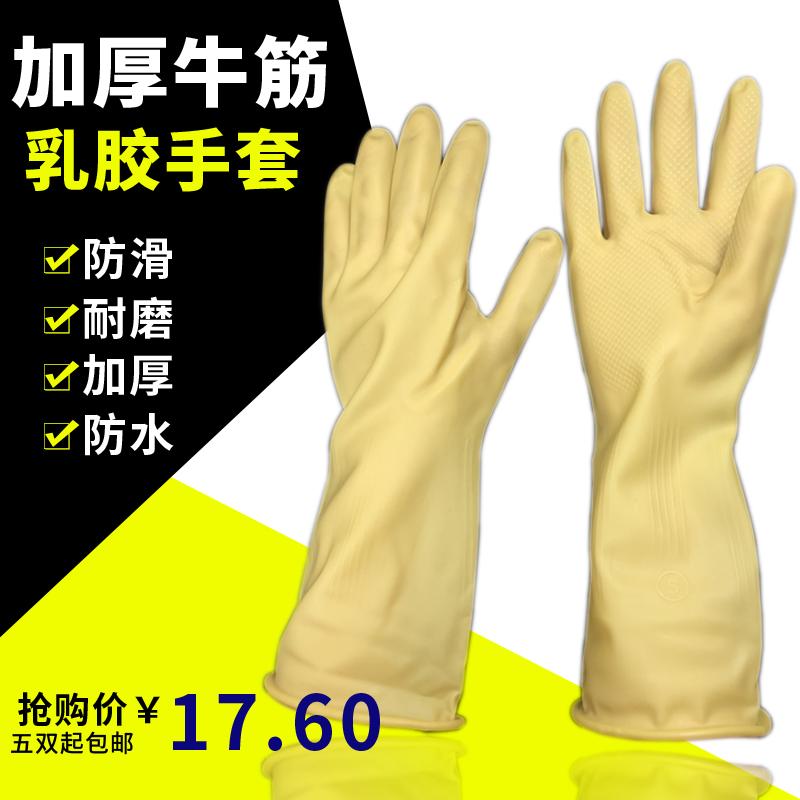 包邮大拇指加厚牛筋乳胶手套工业防护劳保家务橡胶耐磨洗碗手套女