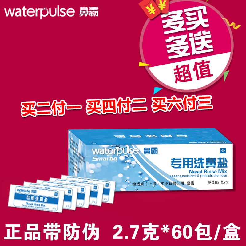 Waterpulse нос тиран специальный мыть нос соль 60 пакет / коробка купить 2 платить 1, купить 4 платить 2