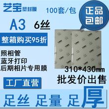 包郵 藝寶A3塑封膜6絲6C足厚無氣泡獎狀相片營業執照保護過塑紙膜