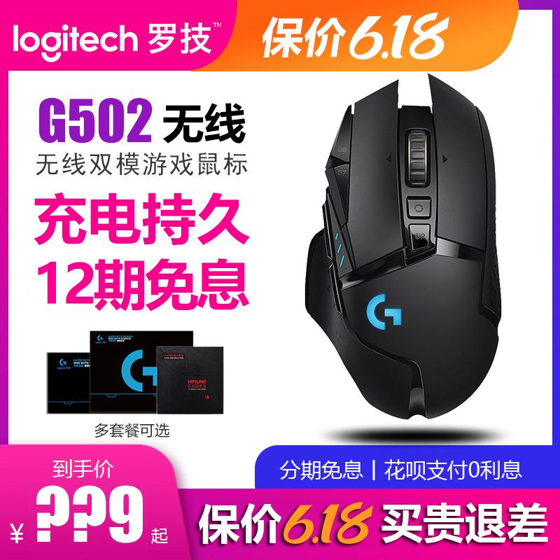 顺丰罗技G502无线版机械双模游戏鼠标hero创世者RGB充电垫502工包 489元