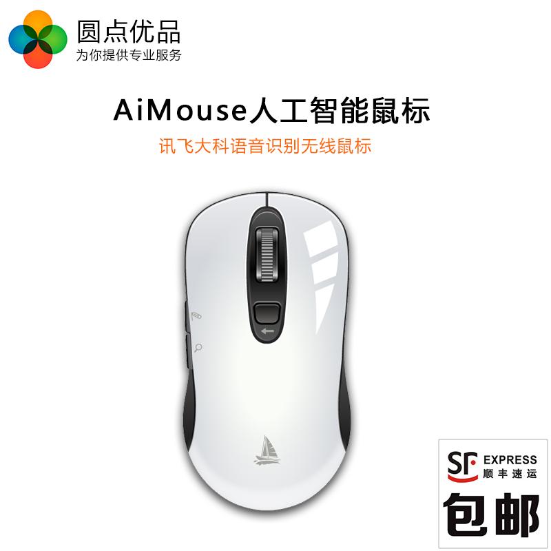 科大讯飞ai人工智能无线pc苹果鼠标限1000张券