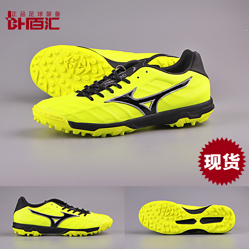 现货Mizuno REBULA V2 AS TF碎钉男人工草袋鼠皮足球鞋P1GD188245