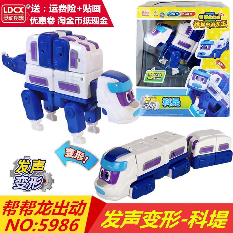 灵动创想帮帮龙出动新款发声变形系列科堤变形车子儿童正版玩具