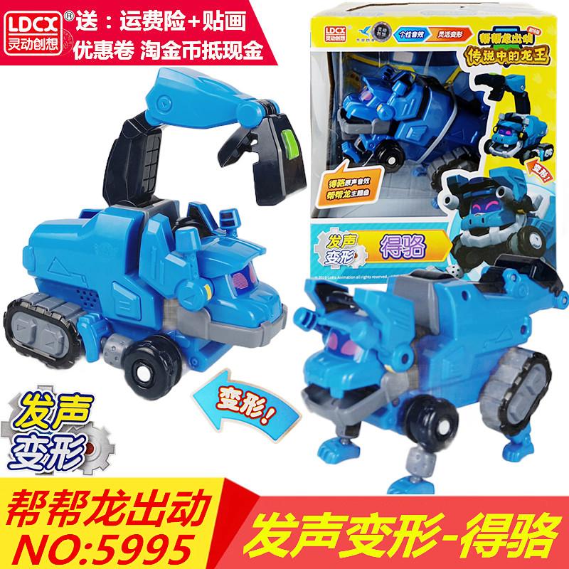 灵动创想帮帮龙出动新款发声变形系列得骆恐龙变形挖土车儿童玩具
