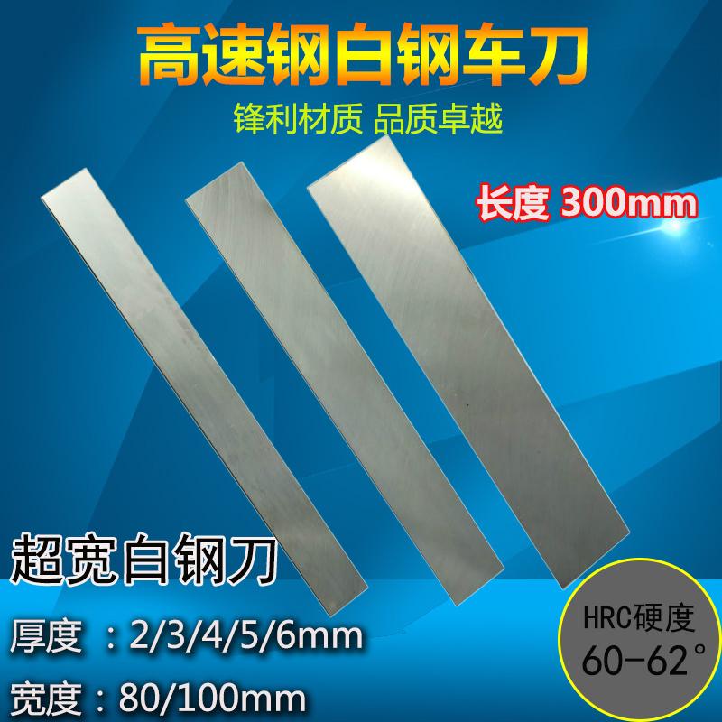 超宽高速钢车刀/白钢刀/白钢条2/3/4/5*80/100*3-00mm 超硬白钢片