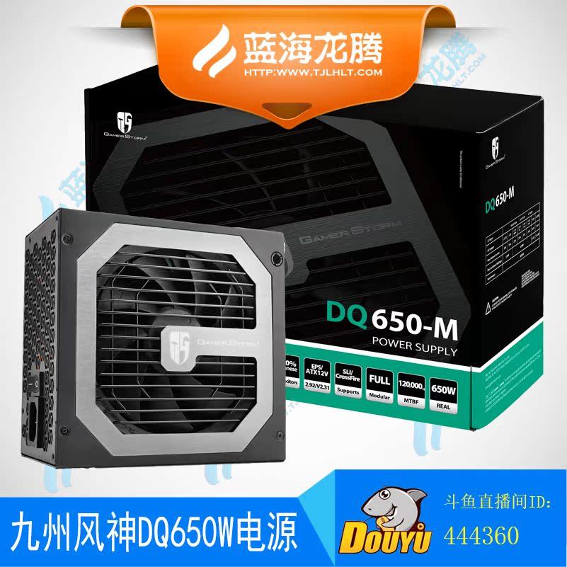 九州风神(DEEPCOOL)额定650W DQ650-M(80PLUS金牌/质保五年)