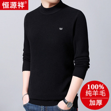 Hengyuanxiang sweater men's half high collar middle-aged Pullover bottoming shirt solid color thickened warm sweater in autumn and winter men