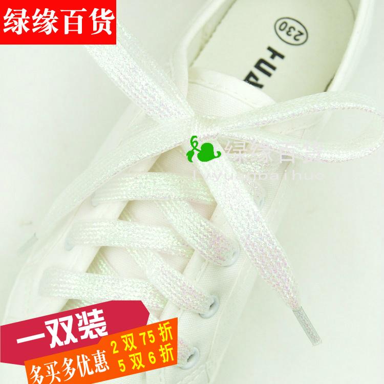 鞋带扁金丝金葱鞋带炫彩珍珠白 休闲鞋板鞋长鞋带包邮 可订制长度
