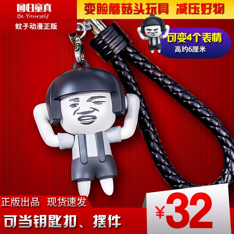 正版蚊子动漫蘑菇头变脸玩具公仔暴漫搞笑表情包钥匙链扣挂件摆件