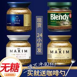 日本agf blendy马克西姆纯黑咖啡