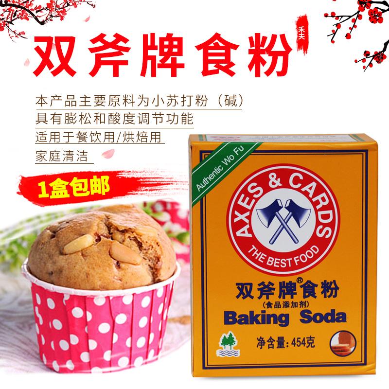 一盒包邮双斧牌食粉 食粉小苏打粉 烘焙原料食用碳酸氢钠454g