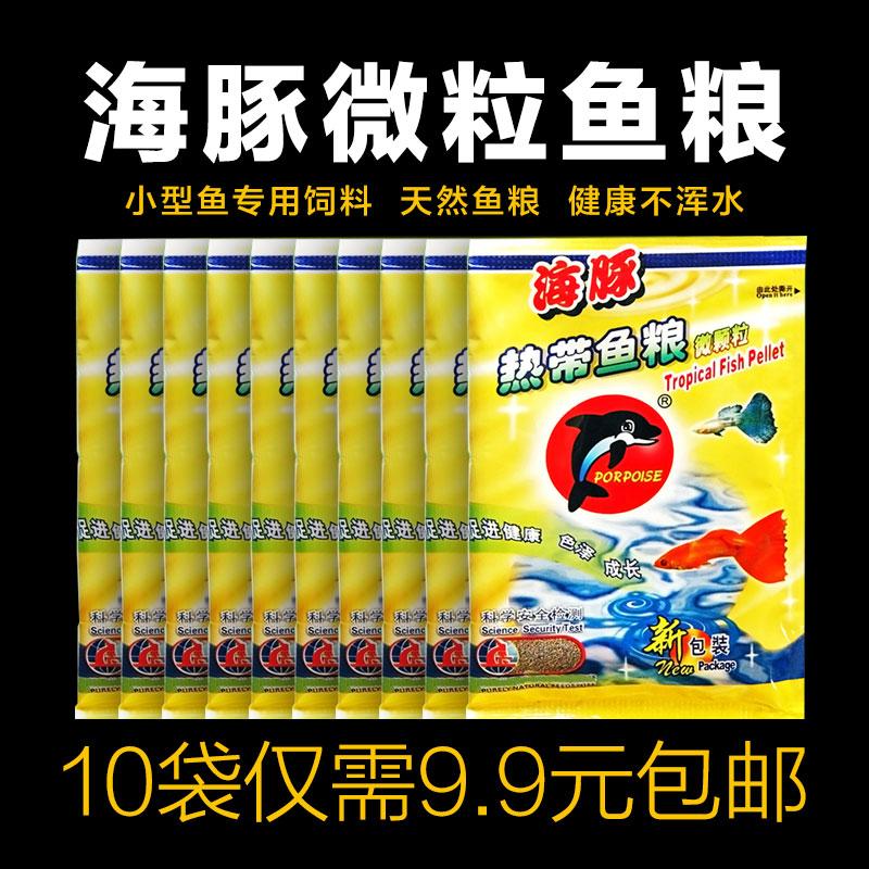 海豚热带鱼粮孔雀鱼米奇七彩灯科鱼小型鱼增艳幼鱼饲料鱼食微粒