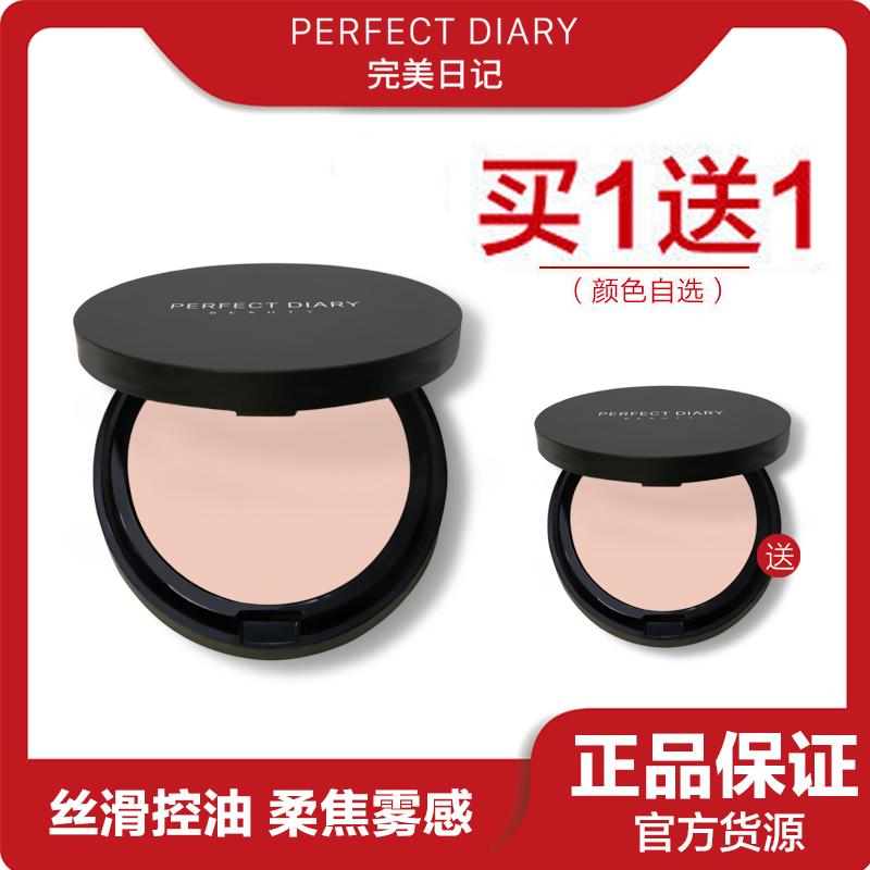 11月30日最新优惠完美日记粉饼持久控油定妆散粉蜜粉干粉防水修容自然不易脱妆正品