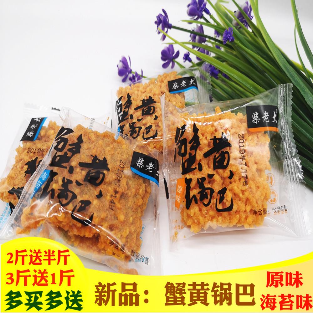 安徽手工蟹黄锅巴蛋黄味锅巴糯米锅巴零食柴老大手工休闲食品特产
