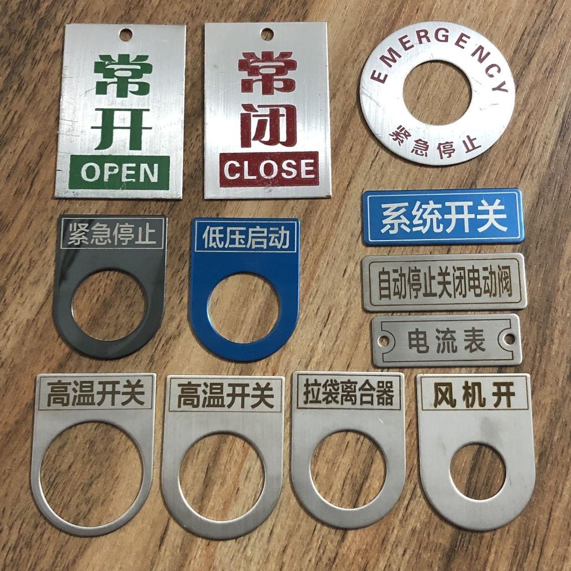 不锈钢按钮标牌紧急停止标牌电气按钮标牌常开常闭标牌电气标牌