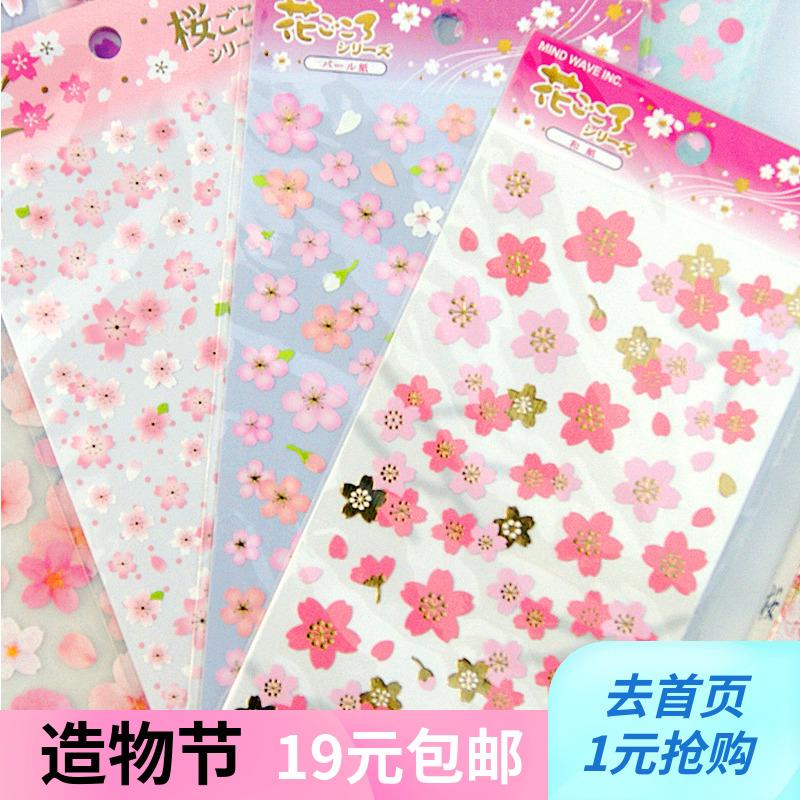 【大促】文具日式MW和风樱花贴纸装饰可爱卡通相册手帐贴画