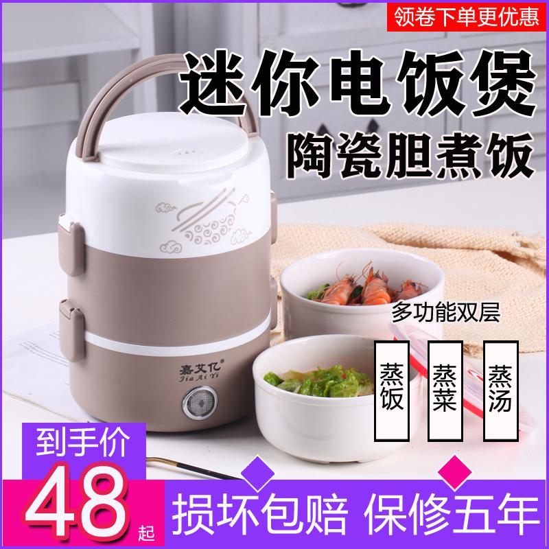迷你电饭煲多功能家用陶瓷电饭锅学生宿舍蒸煮饭小型双层电热饭盒