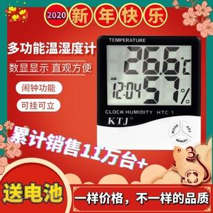 1电子数字干湿温度计室内高精度温湿度计家用台式 温度表闹钟 HTC